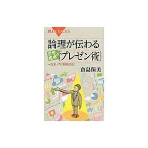 発売日:2014年01月 / ジャンル:物理・科学・医学 / フォーマット:新書 / 出版社:講談社...