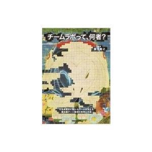チームラボって、何者?日本美術史上に新たなページを加える 最先端アート集団の思考と作品  / 猪子寿之|hmv
