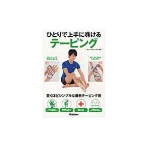 発売日:2014年01月 / ジャンル:実用・ホビー / フォーマット:本 / 出版社:学研パブリッ...