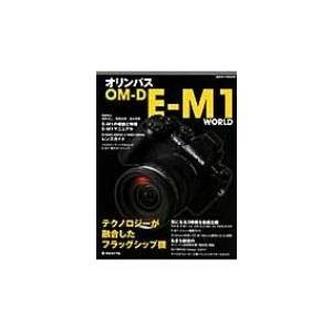 オリンパスom-d E-m1 World 日本カメラmook / Books2  〔ムック〕
