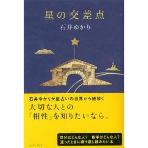 発売日:2013年12月 / ジャンル:文芸 / フォーマット:本 / 出版社:イースト・プレス /...