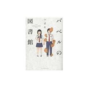 発売日:2014年01月 / ジャンル:コミック / フォーマット:コミック / 出版社:太田出版 ...