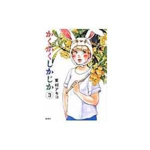 発売日:2014年01月 / ジャンル:コミック / フォーマット:コミック / 出版社:集英社 /...