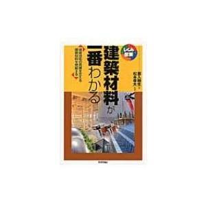建築材料が一番わかる 建築技術の発展を支える建築材料を理解する しくみ図解シリーズ / 喜入時生  〔本〕|hmv