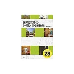 医院建築の計画と設計事例 / 関根裕司  〔本〕|hmv
