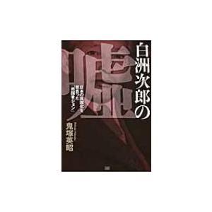 発売日:2013年12月 / ジャンル:社会・政治 / フォーマット:本 / 出版社:成甲書房 / ...
