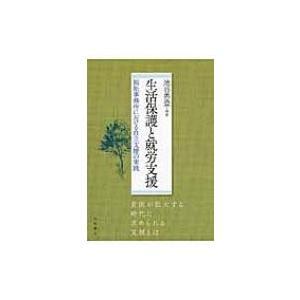 発売日:2013年12月 / ジャンル:社会・政治 / フォーマット:本 / 出版社:山吹書店 / ...
