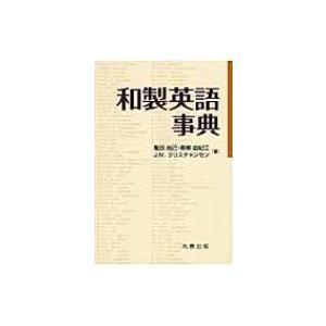 和製英語事典 / 亀田尚己  〔辞書・辞典〕|hmv