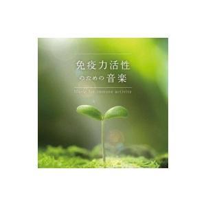 ニューエイジヒーリング / 免疫力活性のための音楽 国内盤 〔CD〕|hmv