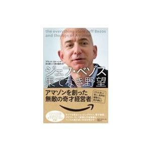 発売日:2014年01月 / ジャンル:文芸 / フォーマット:本 / 出版社:日経bp社 / 発売...