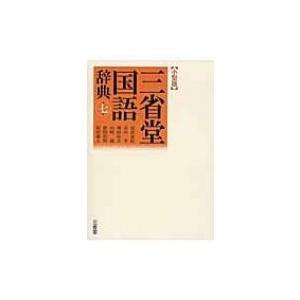 三省堂国語辞典 第7版 小型版 / 見坊豪紀  〔辞書・辞典〕|hmv
