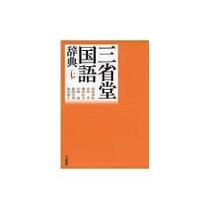 三省堂国語辞典 第7版 / 見坊豪紀  〔辞書・辞典〕|hmv