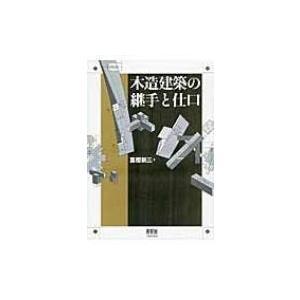 木造建築の継手と仕口 / 富樫新三  〔本〕|hmv
