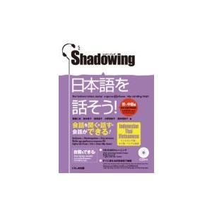発売日:2013年12月 / ジャンル:語学・教育・辞書 / フォーマット:本 / 出版社:くろしお...