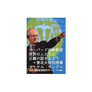 発売日:2013年12月 / ジャンル:哲学・歴史・宗教 / フォーマット:本 / 出版社:早川書房...