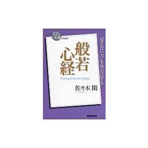 般若心経 NHK「100分de名著」ブックス / 佐々木閑  〔本〕|hmv