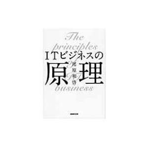 発売日:2014年01月 / ジャンル:ビジネス・経済 / フォーマット:本 / 出版社:Nhk出版...