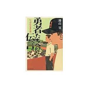 発売日:2013年12月 / ジャンル:文芸 / フォーマット:本 / 出版社:角川春樹事務所 / ...