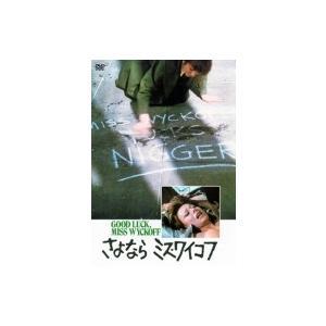 さよならミス・ワイコフ  〔DVD〕|hmv