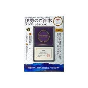 伊勢のご神木ブレスレットbook / 書籍  〔ムック〕|hmv