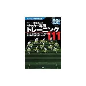 プロトレーナー木場克己のサッカー専用トレーニング111 サッカー選手のパフォーマンスアップとケガ予防に必