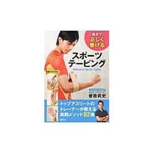 発売日:2014年02月 / ジャンル:実用・ホビー / フォーマット:本 / 出版社:講談社 / ...