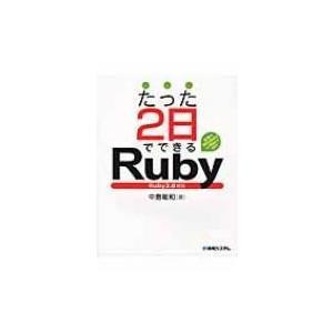 発売日:2013年12月 / ジャンル:建築・理工 / フォーマット:本 / 出版社:秀和システム ...