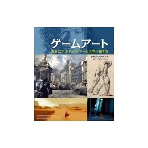 ゲームアートと描画の基本:  古典技法から先端テクニックまで / クリス ソラリスキー  〔本〕|hmv