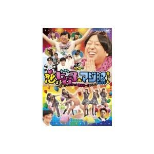 発売日:2014年03月19日 / ジャンル:国内TV / フォーマット:DVD / 組み枚数:1 ...
