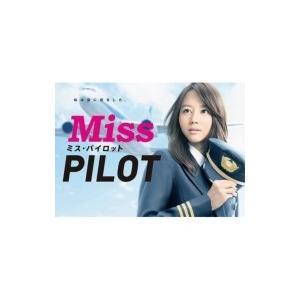 ミス・パイロット DVD-BOX  〔DVD〕|hmv