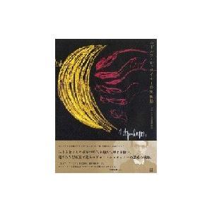 ルドルフ・シュタイナーの黒板絵 / ワタリウム美術館  〔本〕