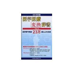 Cd-rom版 医学医療変換辞書 Ver.3 / 医歯薬出版  〔本〕|hmv