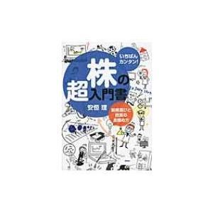発売日:2014年01月 / ジャンル:ビジネス・経済 / フォーマット:本 / 出版社:高橋書店 ...