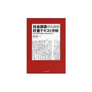 社会調査のための計量テキスト分析 内容分析の継承と発展を目指して / 樋口耕一  〔本〕|hmv