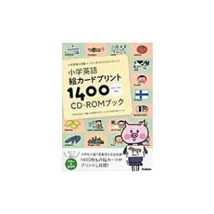 小学英語絵カードプリント1400 CD‐ROMブック / 学研教育出版  〔本〕|hmv