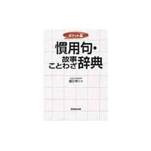 ポケット版 慣用句・故事ことわざ辞典 / 謡口明  〔辞書・辞典〕|hmv