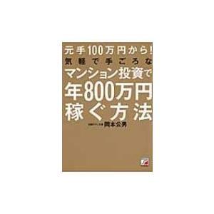 発売日:2014年02月 / ジャンル:ビジネス・経済 / フォーマット:本 / 出版社:明日香出版...