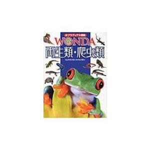 両生類・爬虫類 ポプラディア大図鑑WONDA / 西川完途  〔図鑑〕