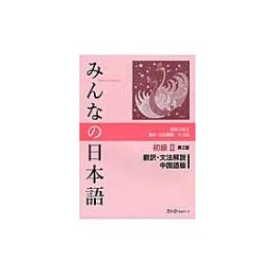 発売日:2014年01月 / ジャンル:語学・教育・辞書 / フォーマット:本 / 出版社:スリーエ...