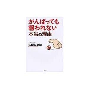 発売日:2014年02月 / ジャンル:文芸 / フォーマット:本 / 出版社:Php研究所 / 発...