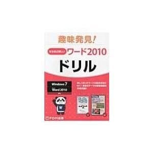 なるほど楽しいワード 2010 ドリル / Bo...の商品画像