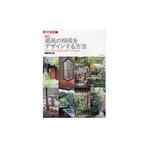 最新版 最高の植栽をデザインする方法 建築設計シリーズ / エクスナレッジ  〔本〕|hmv