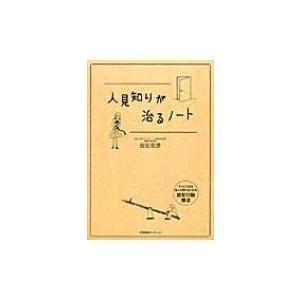 発売日:2014年01月 / ジャンル:社会・政治 / フォーマット:本 / 出版社:すばる舎 / ...
