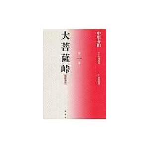 大菩薩峠 都新聞版 第1巻 / 中里介山  〔本〕|hmv