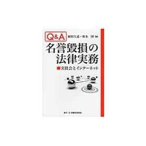 Q & A 名誉毀損の法律実務 実社会とインターネッ...