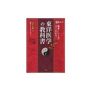 オールカラー版 基本としくみがよくわかる東洋医学の教科書 / 平馬直樹  〔本〕|hmv