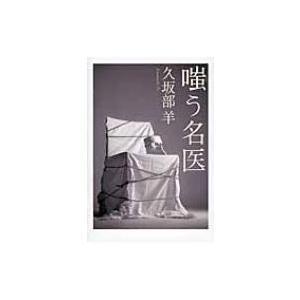 発売日:2014年02月 / ジャンル:文芸 / フォーマット:本 / 出版社:集英社 / 発売国:...
