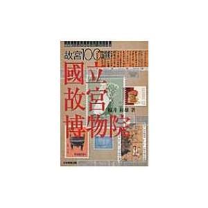 故宮100選 國立故宮博物院 切手ビジュアルアート・シリーズ / 福井和雄  〔本〕 hmv