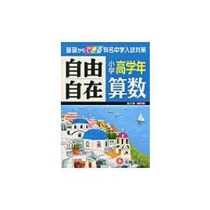 自由自在算数小学高学年 / 小学教育研究会  〔全集・双書〕|hmv