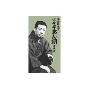 古今亭志ん朝 ココンテイシンチョウ / 落語研究会 古今亭志ん朝名演集  〔DVD〕 hmv